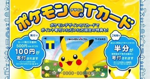 ポケモンデザインのTカード