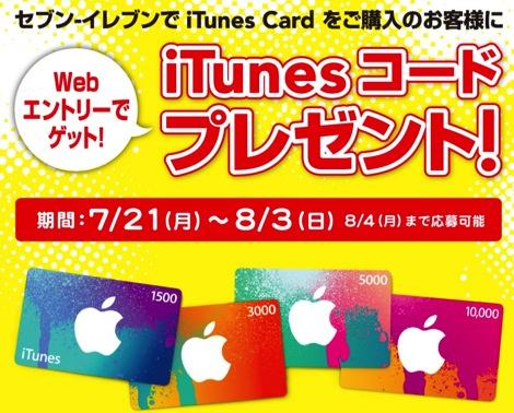 iTunesカードのキャンペーン