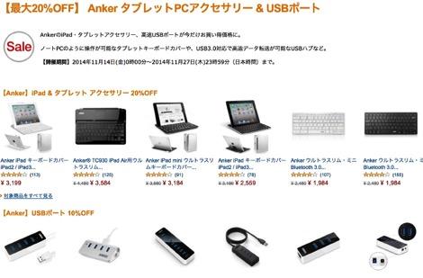 【最大20%OFF】 Anker タブレットPCアクセサリー & USBポート