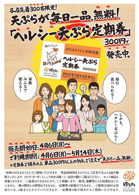 ヘルシー天ぷら定期券