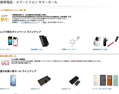 携帯電話・スマートフォン サマーセール