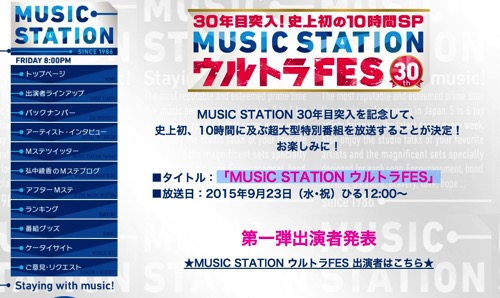 MUSIC STATION ウルトラFES