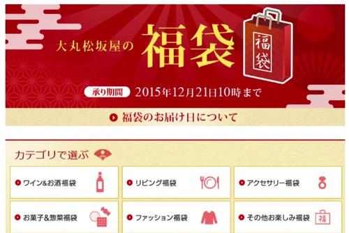 大丸・松坂屋のオンラインショップ 福袋