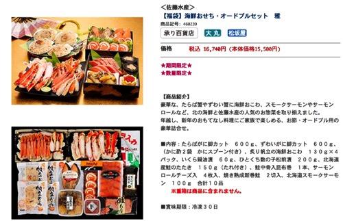 【福袋】海鮮おせち・オードブルセット 雅