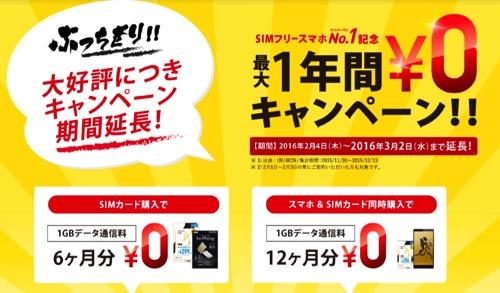 フリーテルが「最大1年間ゼロ円キャンペーン