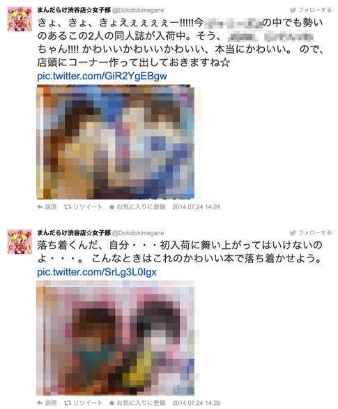 まんだらけ渋谷店☆女子部