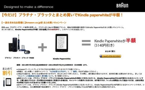 プラチナ・ブラックとまとめ買いでKindle paperwhiteが半額!