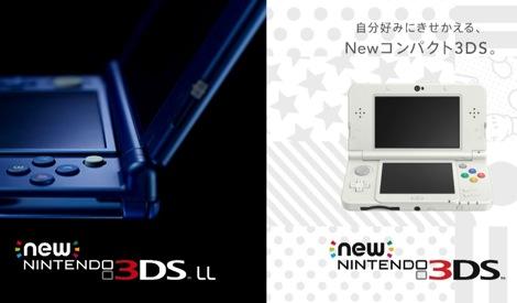Newニンテンドー3DS / LL