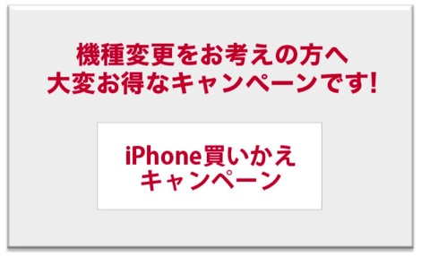 iPhone買いかえキャンペーン