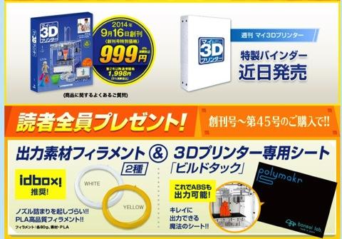 マイ3Dプリンター