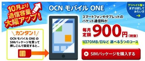 OCN モバイル ONE