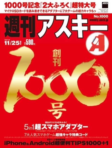 週刊アスキー1000号