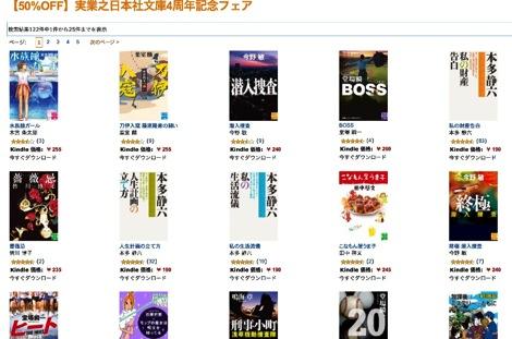 実業之日本社文庫4周年記念フェア