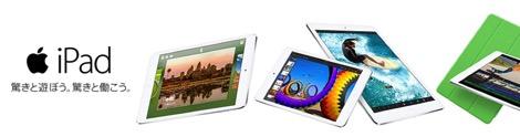 「iPad Air 2」「iPad mini 3」