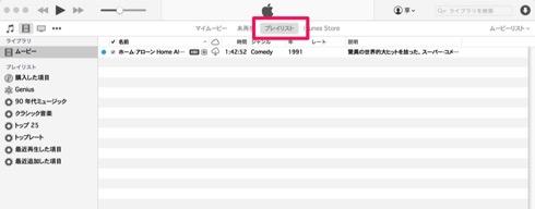 iTunes 12でサイドバーを出す方法