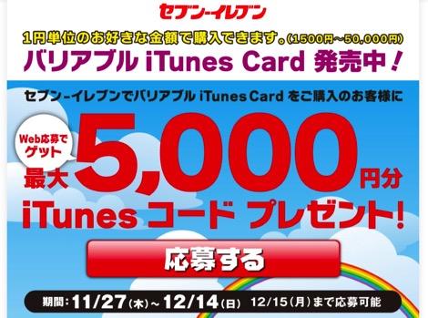 iTunesコードがもらえるキャンペーン