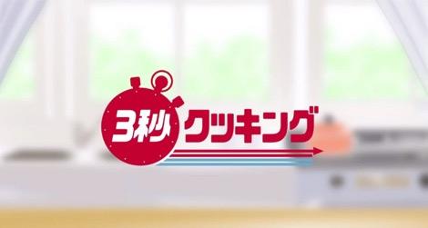 「3秒クッキング 爆速エビフライ」篇