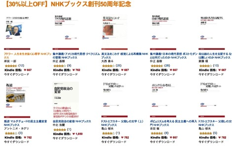 NHKブックス創刊50周年記念