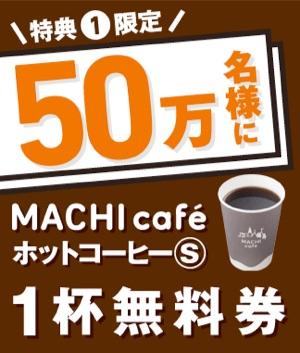 MACHI caféホットコーヒー