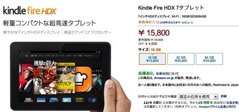 Fire HDX7