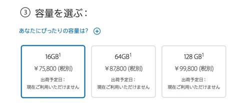 SIMフリー版iPhone 6、iPhone 6 Plus