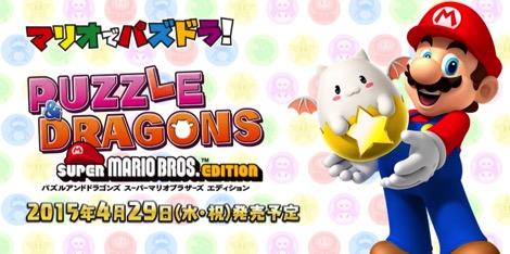 PUZZLE & DRAGONS SUPER MARIO BROS. EDITION