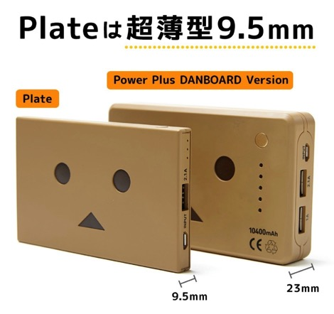 cheero Power Plus DANBOARD version -plate-