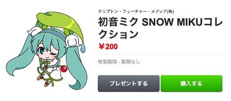 初音ミク SNOW MIKUコレクション
