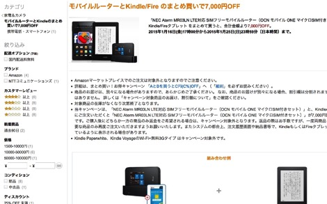モバイルルーターとKindle/Fire のまとめ買いで7,000円OFFとなるキャンペーン