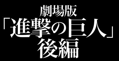 劇場版「進撃の巨人」後編〜自由の翼〜 特報