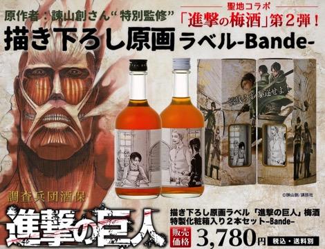 「進撃の巨人」梅酒