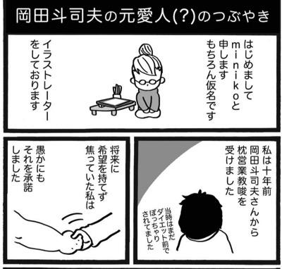オタキング岡田斗司夫の枕営業教唆