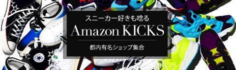 Amazon KICKS(アマゾンキックス)