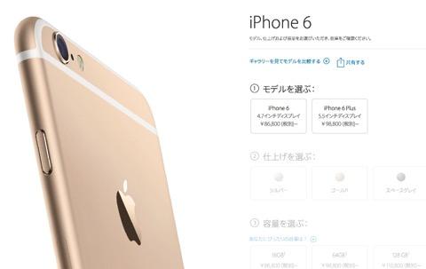 SIMフリーの「iPhone 6 / 6 Plus
