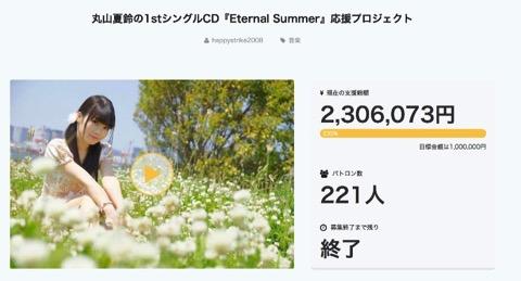 丸山夏鈴の1stシングルCD『Eternal Summer』応援プロジェクト
