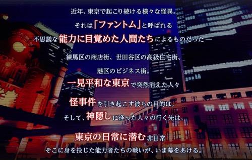 東京ファントム