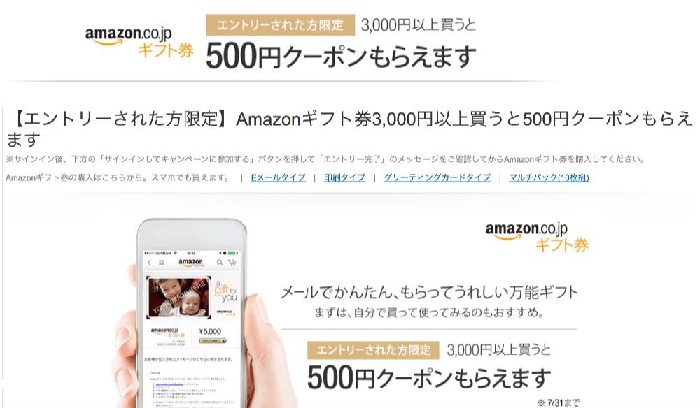Amazonギフト券3,000円以上買うと500円クーポンもらえます