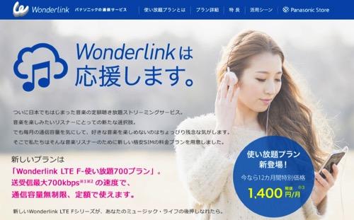 パナソニックのMVNO「Wonderlink」