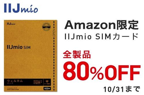 IIJmio SIM 音声通話パック