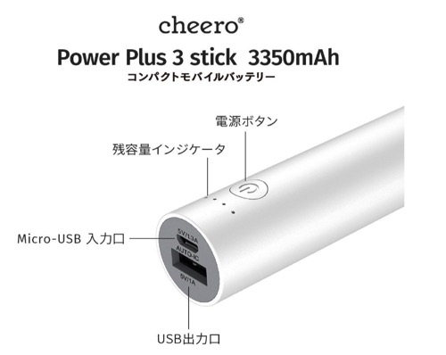 cheero Power Plus 3 stick