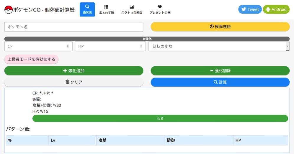 ポケモンGO - 個体値計算機