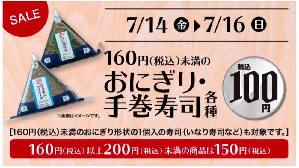 おにぎり・手巻寿司 各種(税込)100円セール