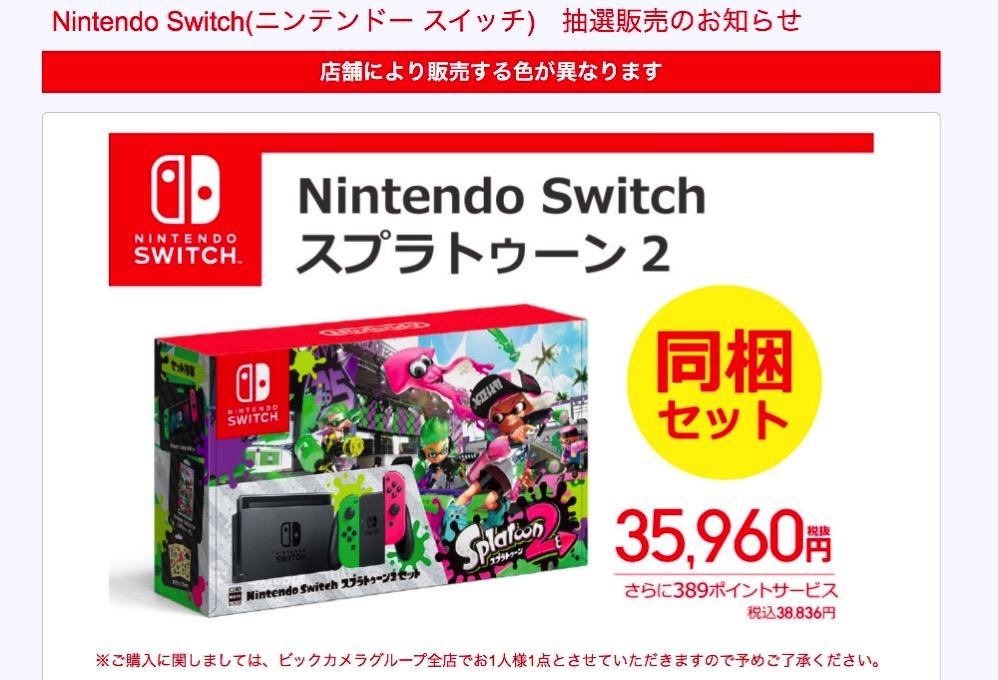 Nintendo Switch(ニンテンドー スイッチ)