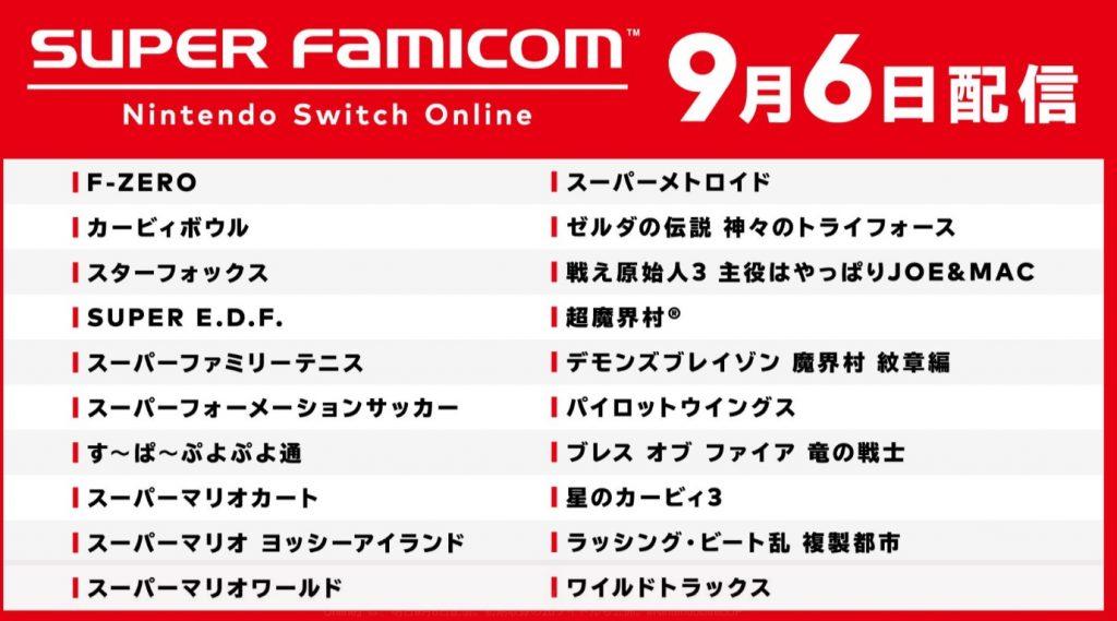 スーパーファミコン Nintendo Switch Onlin