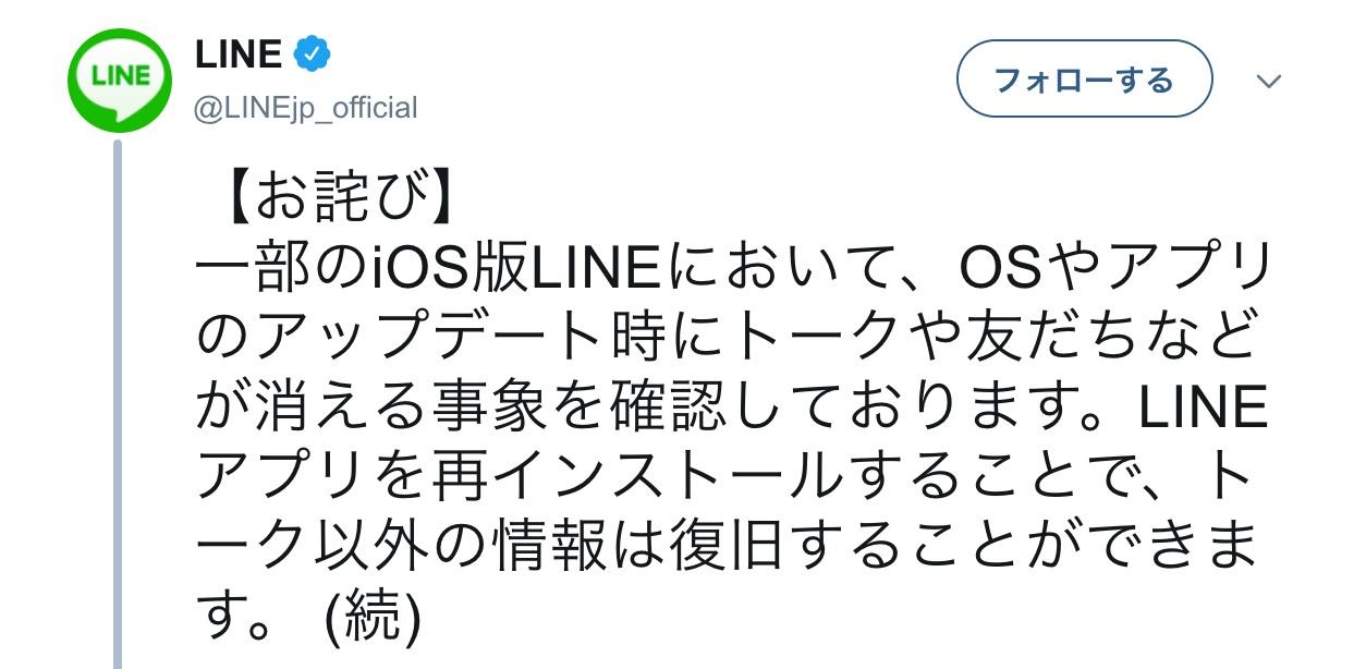 iOS LINE不具合