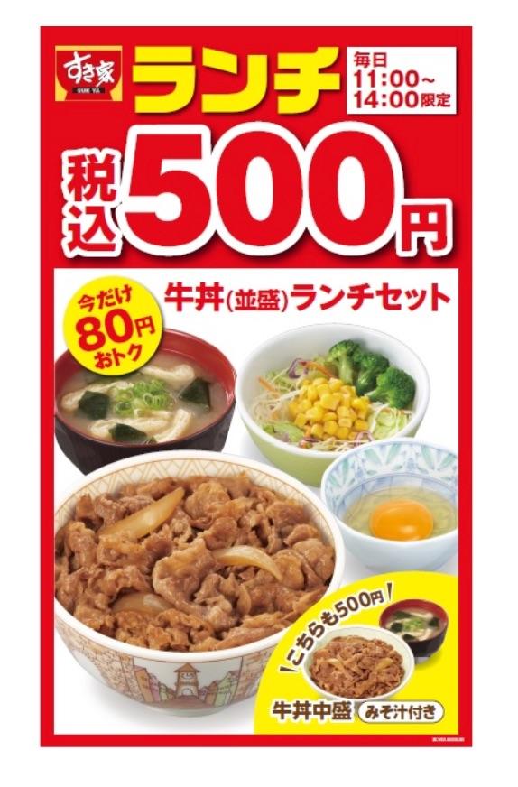牛丼ランチセット