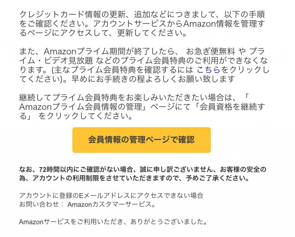 Amazonスパムメール