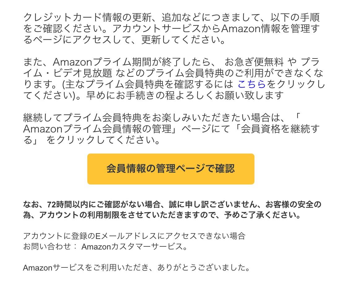 Amazonをなのるスパムメール