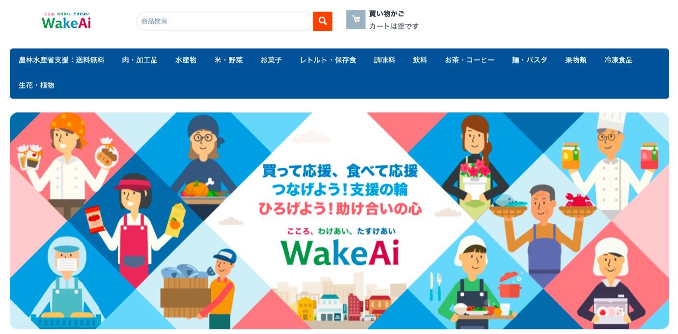 訳あり商品の通販モール「WakeAi(ワケアイ)」