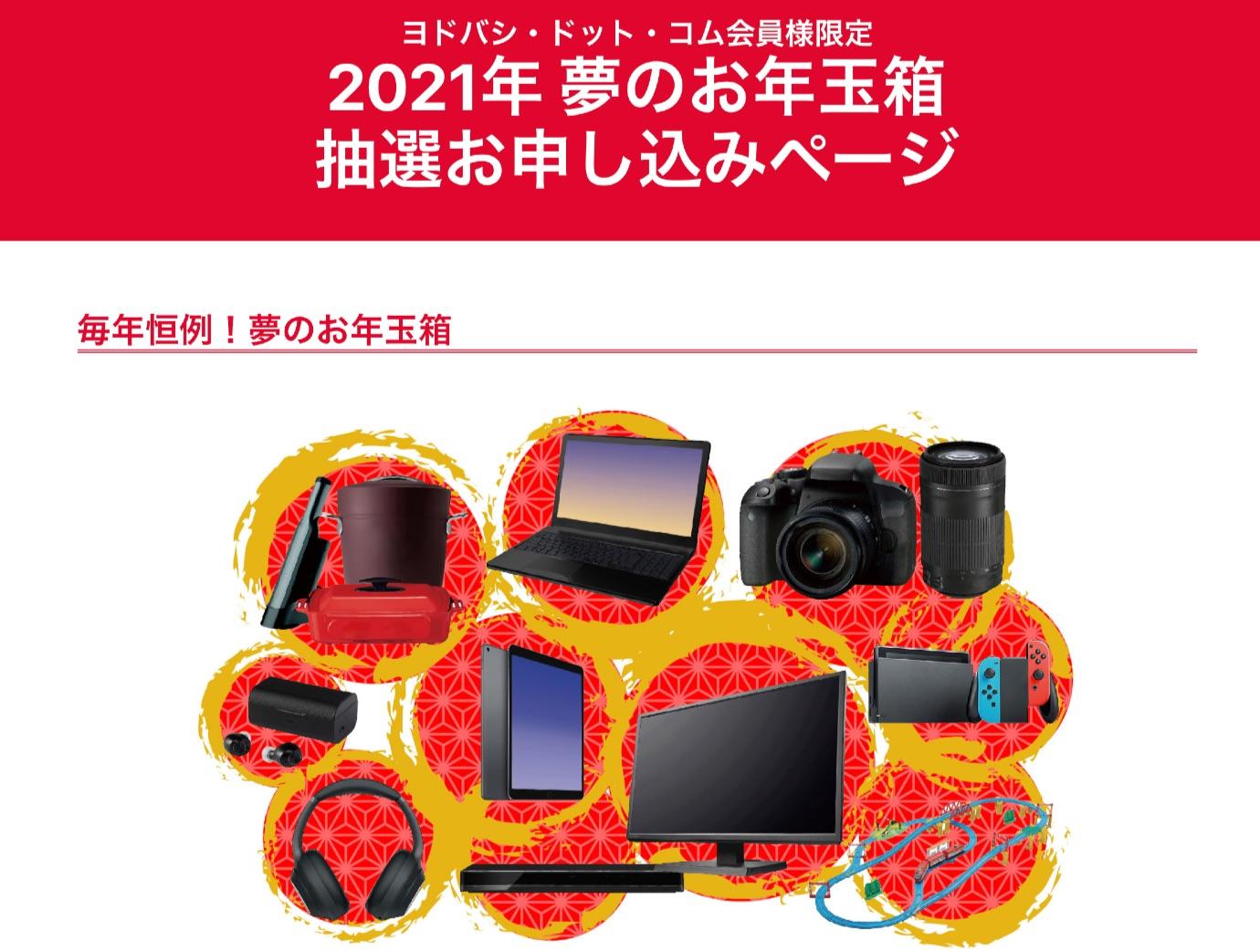 ヨドバシ・ドット・コムで恒例の「2021年 夢のお年玉箱」